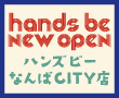 hands be NEW OPEN なんばCITY