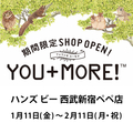 YOU+MORE!雑貨の期間限定販売